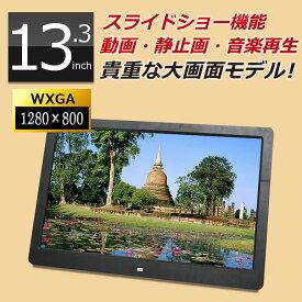 デジタルフォトフレーム 13.3インチ 大画面 高精細WXGA液晶 1,280×800pixel 「SP-133CM」 家庭でもお店でも使える 電子POP デジタルサイネージ 電子看板 動画 時計 のし ラッピング SDカード USBメモリー [DreamMaker]