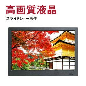 デジタルフォトフレーム 13.3インチ「SP-133CM」 大画面 家庭でもお店でも使える 電子POP デジタルサイネージ 電子看板 動画 時計 ノベルティーに最適 [DreamMaker]