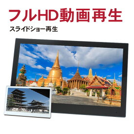 デジタルフォトフレーム 大型 15.6インチ 「SP-156DM」 フルHD再生!大画面 家庭でもお店でも使える 電子POP 広告モニター デジタルサイネージ インフォメーションディスプレイ 電子看板 HDMI ノベルティーに最適 [DreamMaker]