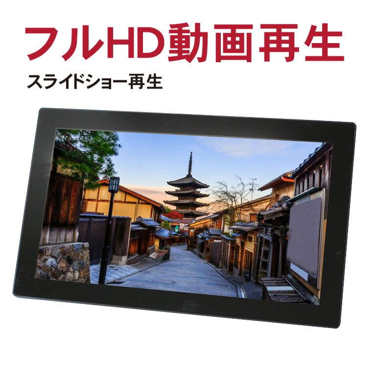 デジタルフォトフレーム 大型 18.5インチ 「SP-185DM」■フルHD再生!大画面!家庭でもお店でも使える!電子POP 広告モニター デジタルサイネージ 電子看板 HDMI 動画 時計[DreamMaker]