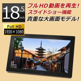 デジタルフォトフレーム 大型 18.5インチ フルHD液晶 1920×1080pixel 大画面 「SP-185DM」 家庭でもお店でも使える 電子POP 広告モニター デジタルサイネージ インフォメーションディスプレイ 電子看板 HDMI SDカード USBメモリー [DreamMaker]