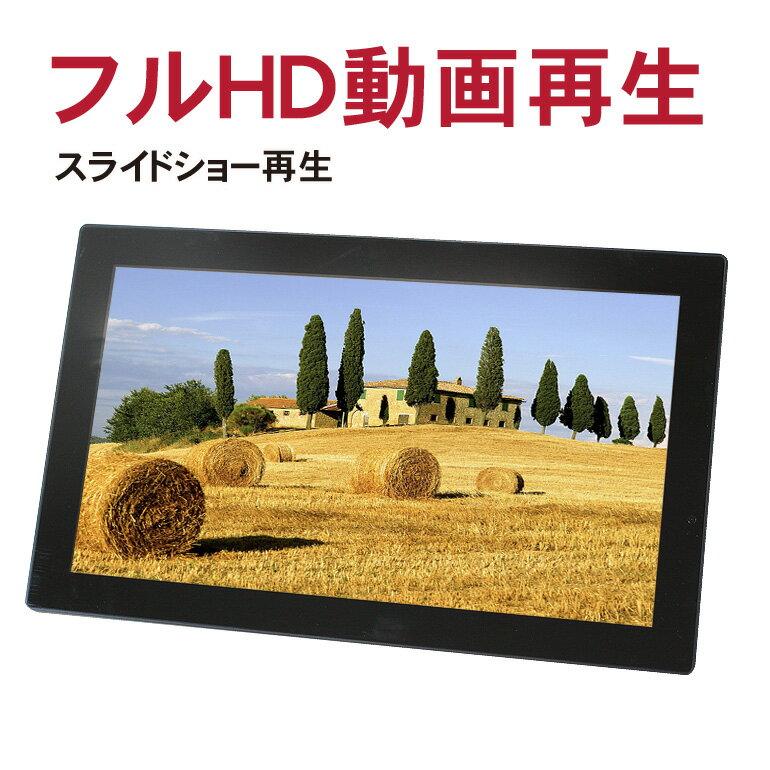 デジタルフォトフレーム 大型 21.5インチ液晶 「SP-215DM」■フルHD再生!大画面!家庭でもお店でも使える!電子POP 広告モニター デジタルサイネージ 電子看板 HDMI 動画 時計[DreamMaker]