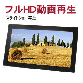 デジタルフォトフレーム 大型 21.5インチ液晶 「SP-215CM」 フルHD再生!大画面 家庭でもお店でも使える! 電子POP 広告モニター インフォメーションディスプレイ デジタルサイネージ インストアサイネージ 電子看板 HDMI ノベルティーに最適 [DreamMaker]