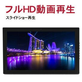 デジタルフォトフレーム 大型 24インチ 「SP-240CM」 フルHD再生!大画面 家庭でもお店でも使える 電子POP 広告モニター デジタルサイネージ インフォメーションディスプレイ 電子看板 HDMI 動画 時計 ノベルティーに最適 [DreamMaker]
