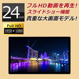 デジタルフォトフレーム 大型 24インチ フルHD液晶 1920×1080pixel 大画面 「SP-240CM」 家庭でもお店でも使える 電子POP 広告モニター デジタルサイネージ インフォメーションディスプレイ 電子看板 HDMI 動画 時計 SDカード USBメモリー [DreamMaker]