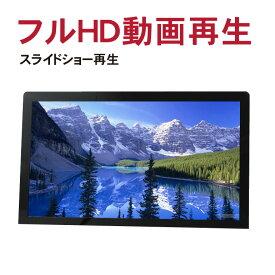 デジタルフォトフレーム 大型 24インチ 「SP-240DM」■フルHD再生!大画面!家庭でもお店でも使える!電子POP 広告モニター デジタルサイネージ 電子看板 HDMI 動画 時計[DreamMaker]