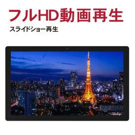 デジタルフォトフレーム 大型 27インチ 「SP-270CM」■フルHD再生!大画面!家庭でもお店でも使える!電子POP 広告モニター デジタルサイネージ インフォメーションディスプレイ 電子看板 HDMI 動画 時計[DreamMaker]