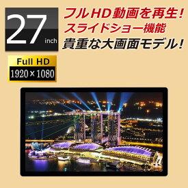 デジタルフォトフレーム 大型 27インチ フルHD液晶 1920×1080pixel 大画面 「SP-270CM」 家庭でもお店でも使える 電子POP 広告モニター デジタルサイネージ インフォメーションディスプレイ 電子看板 HDMI 動画 時計 SDカード USBメモリー [DreamMaker]