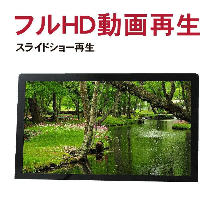 デジタルフォトフレーム 大型 27インチ 「SP-270DM」■フルHD再生!大画面!家庭でもお店でも使える!電子POP 広告モニター デジタルサイネージ 電子看板 HDMI 動画 時計[DreamMaker]
