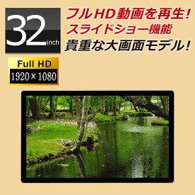 デジタルフォトフレーム 大型 32インチ フルHD液晶 1920×1080pixel 大画面 「SP-320CM」 家庭でもお店でも使える 電子POP 広告モニター デジタルサイネージ インフォメーションディスプレイ 電子看板 HDMI 動画 時計 SDカード USBメモリー [DreamMaker]