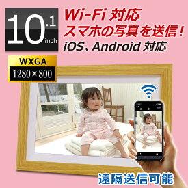 デジタルフォトフレーム wi-fi wifi 10インチ 写真 動画 木目 タッチスクリーン 遠隔データ転送 iphone Android DMF101W のし ラッピング 大型 写真立て 10.1インチ 木製フレーム ウッドフレーム ホワイト プレゼント ギフト 贈り物 結婚祝い 出産祝い [DreamMaker]