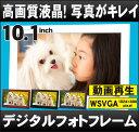 ■動画再生■日本語説明書付■1年保障■高精細1,024×600PIXEL液晶だから写真がキレイ!画面が大きい!薄型フレーム10.1インチデジタルフォトフレーム「...
