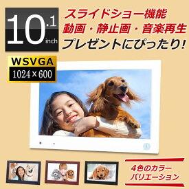 デジタルフォトフレーム 10インチ 高精細WSVGA液晶 1,024×600pixel 「PF2561/CR」 動画再生 日本語説明書付 1年保障 画面が大きい 薄型フレーム 10.1インチ SDカード USBメモリー [DreamMaker]
