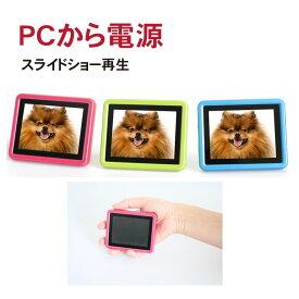 デジタルフォトフレーム 3.5インチ液晶 「PT001」【楽ギフ_包装/オプション】【楽ギフ_のし宛書/オプション】プレゼントやノベルティーに最適![DreamMaker]