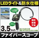 ファイバースコープ 工業用内視鏡 「DMSC35AA」LEDライト搭載 マイクロスコープ イヤースコープ スネークスコープ [DreamMaker]
