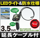 ファイバースコープ 工業用内視鏡 「DMSC35AA」+延長ケーブル(3m)LEDライト搭載カメラ マイクロスコープ [DreamMaker]
