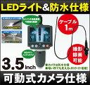 ファイバースコープ 工業用内視鏡 「DMSC35AA」5.5mm可動式カメラ仕様(ケーブル長:1m)LEDライト搭載 マイクロスコー…