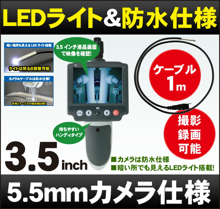 ファイバースコープ 工業用内視鏡 「DMSC35AA」5.5mmカメラ仕様(ケーブル長:1m)LEDライト搭載 マイクロスコープ [DreamMaker]