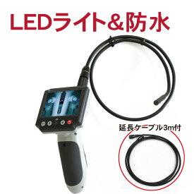 ファイバースコープ 工業用内視鏡 「DMSC35AA」+延長ケーブル(3m)LEDライト搭載カメラ マイクロスコープ エンドスコープ ワイヤースコープ スネークスコープ 防水 USB 防滴カメラ[DreamMaker]