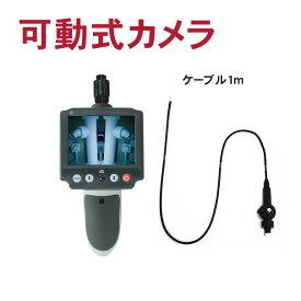 ファイバースコープ 工業用内視鏡 「DMSC35AA」5.5mm可動式カメラ仕様(ケーブル長:1m)LEDライト搭載 マイクロスコープ エンドスコープ ワイヤースコープ スネークスコープ 防水 USB 防滴カメラ[DreamMaker]