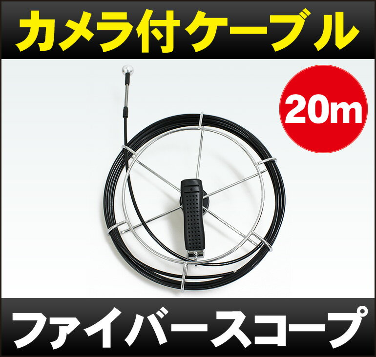 [DreamMaker]ファイバースコープ用カメラ付ケーブル(20m)「LENZ20M」 防滴カメラ