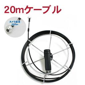 ファイバースコープ用カメラ付ケーブル(20m)「LENZ20M」 防滴カメラ[DreamMaker]