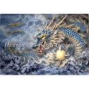 クロスステッチ刺繍図案 Heaven And Earth Designs(HAED) -Blue Dragon