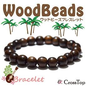 ウッドビーズ ブレスレット 10mm 木製 木 数珠 シンプル 木製ブレスレット メンズ レディース ハワイアンジュエリー フラダンス ダークブラウン 天然石 プレゼント ギフト 父の日 妻 夫 彼女 彼氏