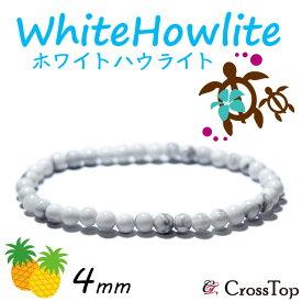 ホワイトハウライト ブレスレット 4mmハワイアンジュエリー パワーストーン ハワイアン ホワイトハウライトブレスレット ハウライト ハワイアンブレスレット ハワイ メンズ レディース プレゼント