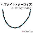ヘマタイト 磁気ネックレス ターコイズおしゃれ 磁気 ネックレス 45cm パワーストーン 天然石 オシャレ 健康 肩こり …