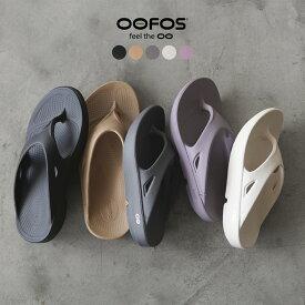 ウーフォス OOFOS トングサンダル OOriginal メンズ 2021春夏 ビーチサンダル リカバリー サンダル スライド スリッパ ブラック ベージュ 5020010【送料無料】 0319