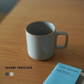 ハサミポーセリン HASAMI PORCELAIN 波佐見焼き マグカップ コーヒーカップ 350ml 2021秋冬 日本製 陶器 半磁器 ミディアム 無地 西海陶器 ブルーグレー ブラック HPB020 HPM020 0723