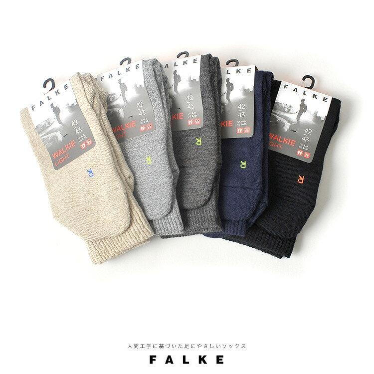 2017秋冬新作 FALKE ファルケ WALKIE ウォーキー ライトソックス 靴下・16486 (ユニセックス) #0907