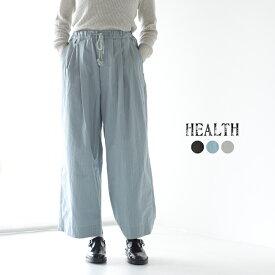 ヘルス/HEALTH イージーパンツ/Easy Pants#4 ワイドシルエット イージーパンツ レディース/メンズ 2019秋冬 ボトムス HP19-041 HP19-042 HP19-044 【送料無料】0715