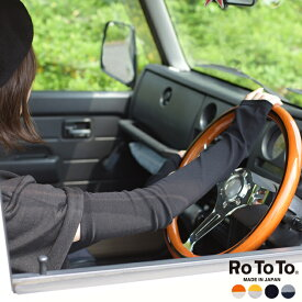 【ポイント最大47倍】ロトト/RoToTo ドライタッチ アームカバー/DRY TOUCH ARM COVER 日焼け対策 レディース アームカバー R5027 0621