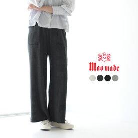 マオメイド/mao made ソフトコットン ワイドリブパンツ イージーパンツ レディース 2019秋冬 パンツ 941108 0730