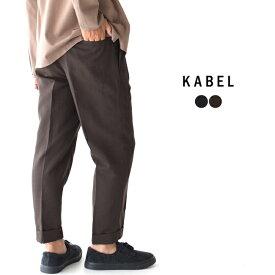 カベル/KABEL ウールリネン ツイル 2タックパンツ スラックス メンズ 2019秋冬 ボトムス KL0419-02-1101 【送料無料】 0921