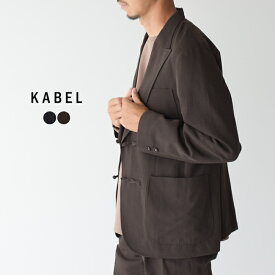 カベル/KABEL ウールリネン ツイル チャイナボタン テーラード ジャケット セットアップ メンズ 2019秋冬 アウター KL0219-02-1103WL 【送料無料】 0921