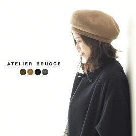 アトリエブルージュ/atelierbruggeラムウールベレー帽レディース2019秋冬アクセサリー30HF-12