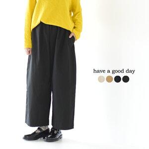 ハブアグッドデイ/have a good day ワイドシルエット コットン イージーパンツ レディース 2019秋冬 ボトムス HGD-093 1023