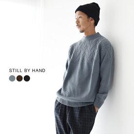 【アウトレット50%OFF】スティルバイハンド/STILL BY HAND ヘリンボーン ケーブルニット セーター 切り替え クルーネック プルオーバー メンズ トップス KN0593 1102【セール】【返品交換不可】【SALE】