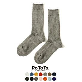 【SALE!20%OFF】ロトト RoToTo LINEN COTTON RIB SOCKS リネンコットン リブソックス 靴下・r1010 【メール便可】#0208【セール】【返品交換不可】【SALE】