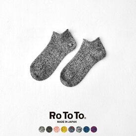 【SALE!20%OFF】ロトト RoToTo LINEN COTTON RIB SOCKS SHORT コットンリネン ショート リブソックス ・R1205【メール便可】#0521【セール】【返品交換不可】【SALE】