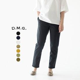ドミンゴ/DMG D.M.G リラクシング テーパード ストレッチ パンツ イージーパンツ レディース 2020春夏 ボトムス 13-921T 1220