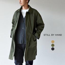 【ポイント最大38倍】スティルバイハンド/STILL BY HAND ステンカラー コート ナイロン オーバーサイズ メンズ 2020春夏 アウター CO0294 【送料無料】 0122