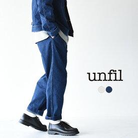【ポイント最大31倍】【SALE!20%OFF】アンフィル unfil デニム パンツ 2タック cotton-denim 2tuck trousers セットアップ トラウザー ジーパン ワイドシルエット デニム パンツ メンズ 2020春夏 ボトムス WZSP-UM205 0204【送料無料】【セール】【返品交換不可】【SALE】