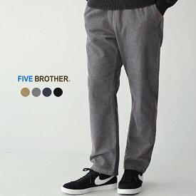 ファイブブラザー Five Brother コーデュロイ イージーパンツ CORDUROY EASY PANTS ストレート フルレングス パンツ メンズ 2020春夏 ボトムス 151924C 0308