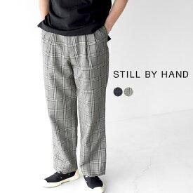 【クーポンで10%OFF】スティルバイハンド STILL BY HAND コットンリネン 2タック ワイドシルエット チェック スラックス パンツ メンズ ボトムス PT03202 0505