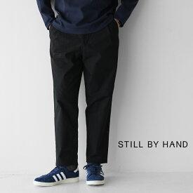 【クーポンで10%OFF】スティルバイハンド STILL BY HAND パンツ メンズ 2021春夏 テーパードシルエット 無地 シンプル ベーシック セットアップ ブラック カーキ PT07204 【送料無料】 0125