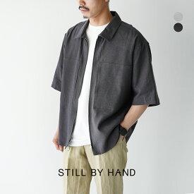 【クーポンで10%OFF】スティルバイハンド STILL BY HAND シャツ メンズ 2021春夏 シルクリネン ハーフスリーブ ジップアップ 半袖 無地 日本製 ブラック グレー 2サイズ展開 SH05212 【送料無料】 0504